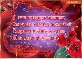 Картинка открытка с 8 марта стихи