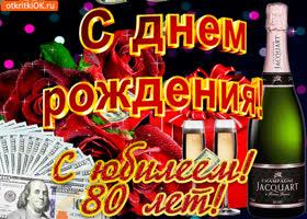 Картинка открытка с 80-летием