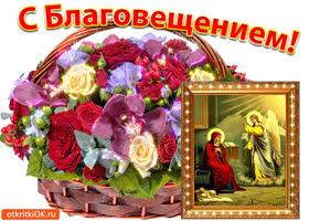 Картинка открытка с благовещением