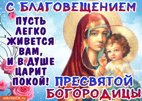 Картинка открытка с благовещением пресвятой богородицы