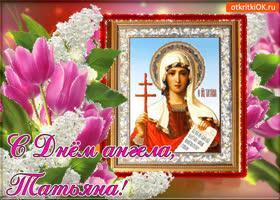 Картинка открытка с днём ангела татьяны