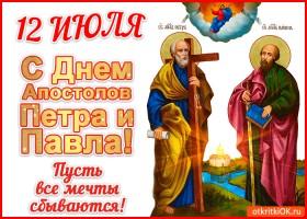 Открытка открытка с днём апостолов петра и павла