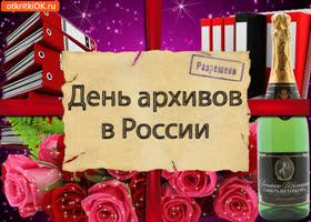 Картинка открытка с днём архивов в россии