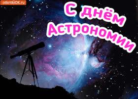 Открытка открытка с днём астрономии