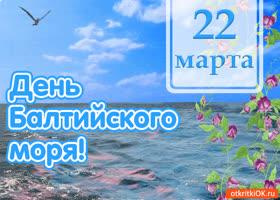Открытка открытка с днём балтийского моря 22 марта