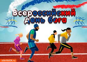 Открытка открытка с днём бега в россии
