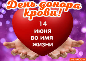 Картинка открытка с днём донора крови 14 июня