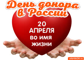 Картинка открытка с днём донора в россии 20 апреля