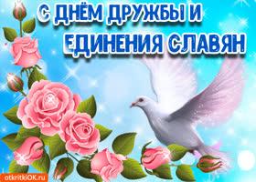 Картинка открытка с днём дружбы и единения славян