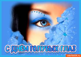 Картинка открытка с днём голубых глаз