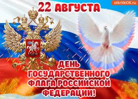 Картинка открытка с днём государственного флага россии 22 августа
