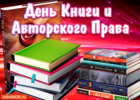 Открытка открытка с днём книг и авторского права
