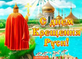 Открытка открытка с днём крещения руси