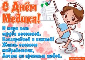 Открытка открытка с днём медика в стихах