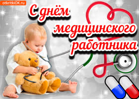 Открытка открытка с днём медицинского работника