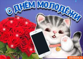 Картинка открытка с днём молодёжи в россии