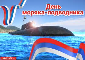 Открытка открытка с днём моряка-подводника 19 марта