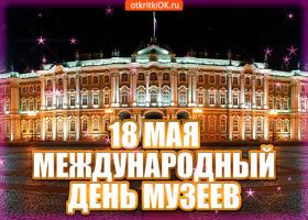 Картинка открытка с днём музеев 18 мая