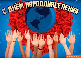 Открытка открытка с днём народонаселения