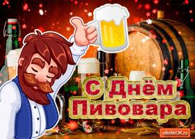 Картинка открытка с днём пивовара