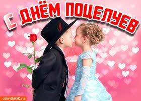 Картинка открытка с днём поцелуя