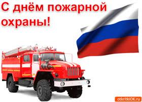 Открытка открытка с днём пожарной охраны