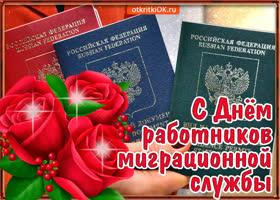 Открытка открытка с днём работника миграционной службы