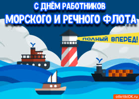 Открытка открытка с днём работников морского и речного флота