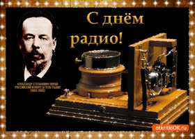 Открытка открытка с днём радио