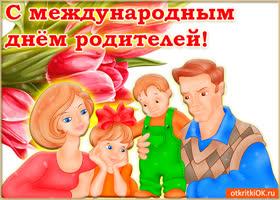 Картинка открытка с днём родителей