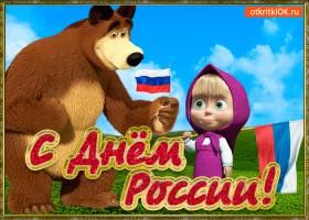 Картинка открытка с днём россии 12