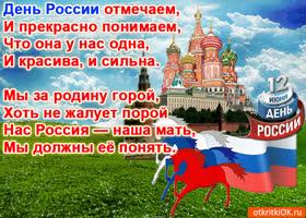 Открытка открытка с днём россии в стихах
