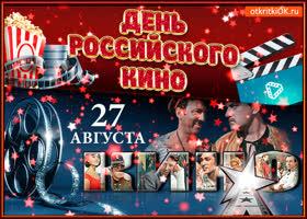 Открытка открытка с днём российского кино 27 августа