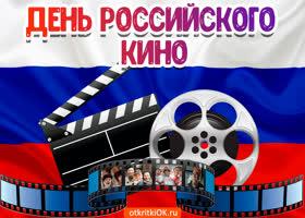 Картинка поздравление с днём российского кино
