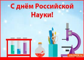 Картинка открытка с днём российской науки