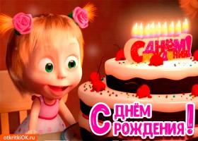 Открытка открытка с днём рождения девочке