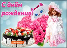 Картинка открытка с днём рождения девочке