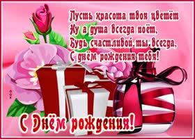 Картинка открытка с  днем рождения девушке стихи