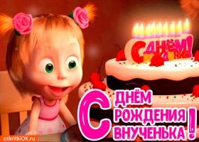 Картинка открытка с днём рождения для внучки