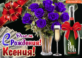 Картинка открытка с днём рождения ксении