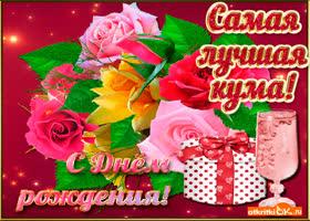 Картинка открытка с днем рождения куме