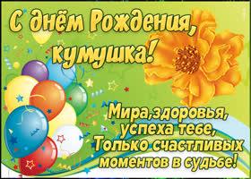 Картинка открытка с днем рождения куме с шариками