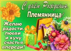 Открытка открытка с днем рождения любимой племяннице