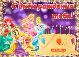 Открытка открытка с днём рождения маленькой девочке