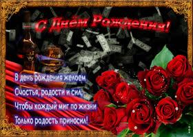 Картинка открытка с днем рождения мучжине со стихами