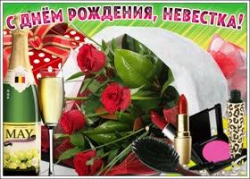 Открытка открытка с днем рождения невестке с цветами