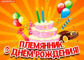 Открытка открытка с днем рождения племяннику бесплатно