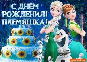 Открытка открытка с днем рождения племяннице бесплатно
