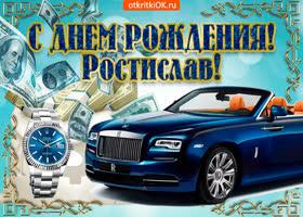 Картинка открытка с днём рождения ростиславу
