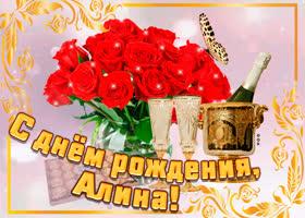 Открытка открытка с днем рождения с именем алина
